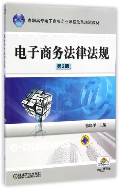 电子商务法律法规 第2版