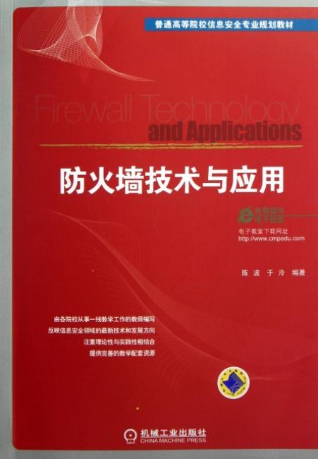 防火墙技术与应用