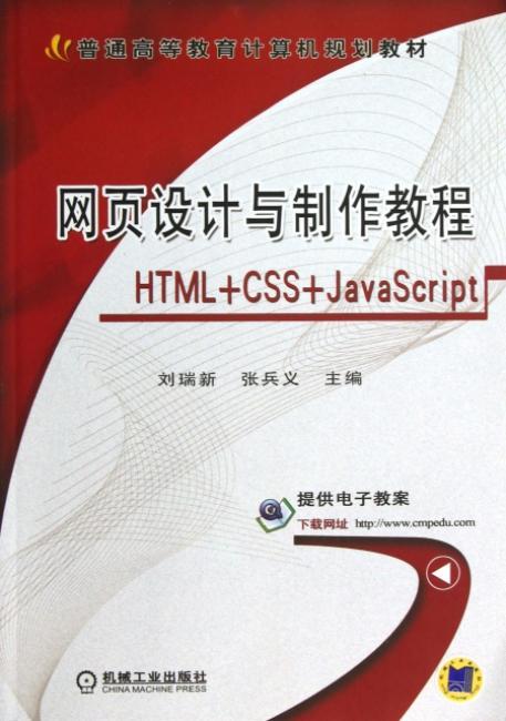 网页设计与制作教程(HTML+CSS+JavaScript)
