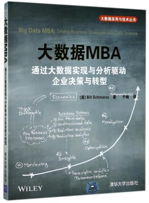 大数据MBA 通过大数据实现与分析驱动企业决策与转型