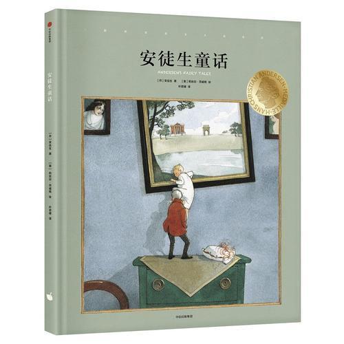 国际安徒生大奖系列:安徒生童话(遇见美好第3辑)