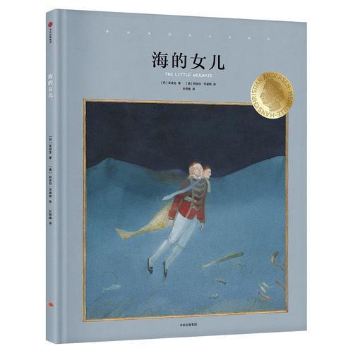 国际安徒生大奖系列:海的女儿(遇见美好第3辑)