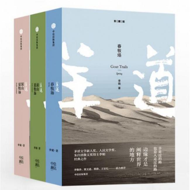 羊道三部曲(套装全3册)