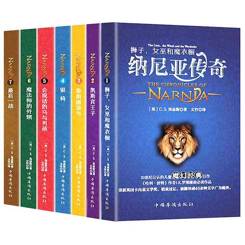 纳尼亚传奇(全译本 套装共7册)[The Chronicles of Narnia]