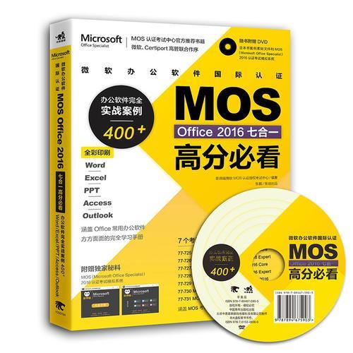 微软办公软件国际认证MOS Office 2016七合一高分必看--办公软件完全实战案例400+:Word Excel PPT Access Outlook