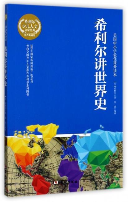 《希利尔讲世界史、世界地理、艺术史》套装