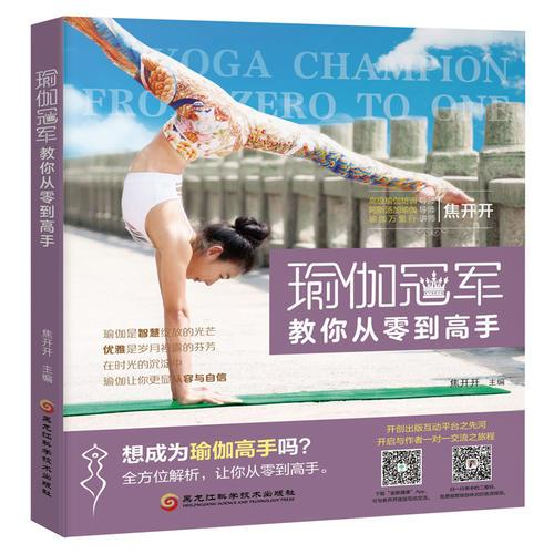 瑜伽冠军教你从零到高手