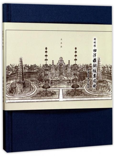 圆明园·西洋楼铜版画图册