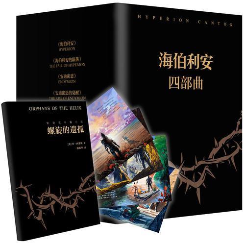 海伯利安四部曲(套装共4册)