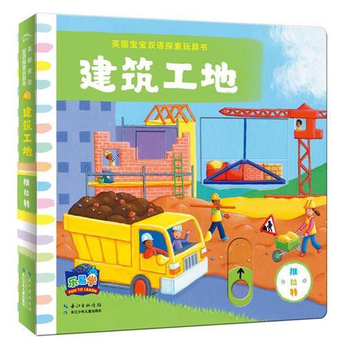英国宝宝双语探索玩具书:建筑工地