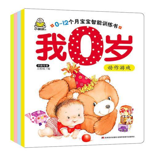 0-12个月宝宝智能训练书·我0岁(感知觉训练+动作游戏+认知语言+情绪情感)共4册
