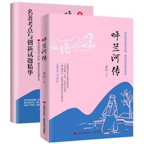 呼兰河传(名师导读,随书赠送《名著考点与创新试题精华》)