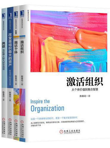 陈春花教授最新作品集(套装共4册)