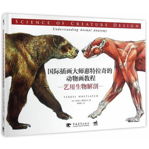 国际插画大师惠特拉奇的动物画教程套装全3册(艺用生物解剖 创造奇幻生物的法则 从现实到幻想)