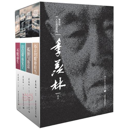 季羡林人生清话系列(套装全四册)《远去的精神担当》《孤独与容忍》《存信仰而安宁》《不默而生》