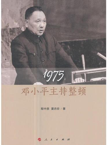 1975:邓小平主持整顿