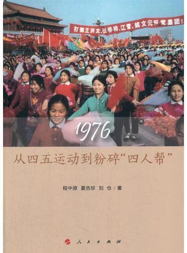 """1976:从四五运动到粉碎""""四人帮"""""""