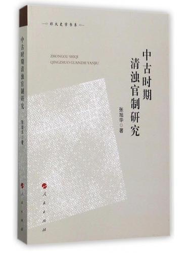 中古时期清浊官制研究(郑大史学书系)
