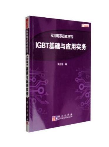 IGBT基础与应用实务