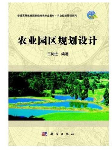 农业园区规划设计