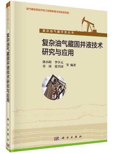 复杂油气藏固井液技术研究与应用