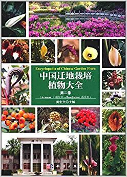 中国迁地栽培植物大全 第二卷
