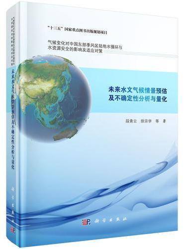 未来水文气候情景预估及不确定性分析与量化