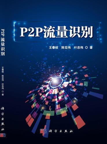 P2P流量识别