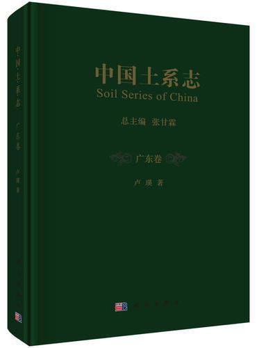 中国土系志·广东卷