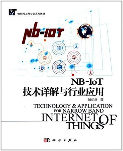 NB-IoT技术详解与行业应用
