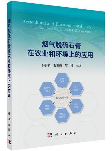 烟气脱硫石膏在农业和环境上的应用