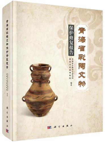 青海省彩陶文物保护修复报告
