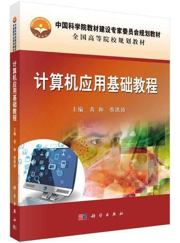 计算机应用基础教程(医药院校版)
