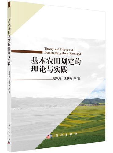 基本农田划定的理论与实践