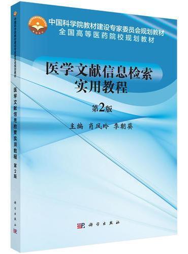 医学文献信息检索实用教程(第2版)