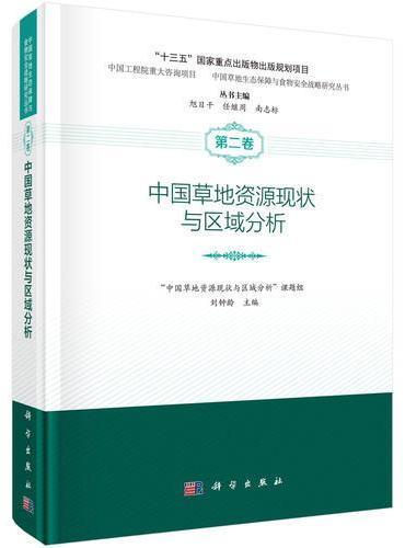 中国草地资源现状与区域分析