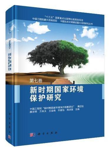 新时期国家环境保护研究