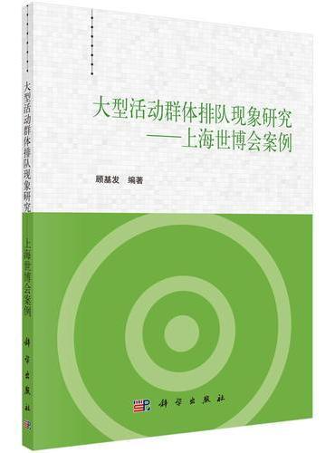 大型活动群体排队现象研究:上海世博会案例