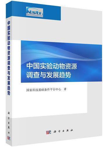 中国实验动物资源调查与发展趋势