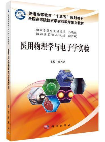 医用物理学与电子学实验