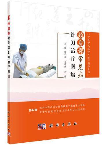 颈肩部常见病针刀治疗图谱