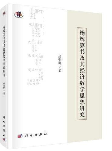 杨辉算书及其经济数学思想研究