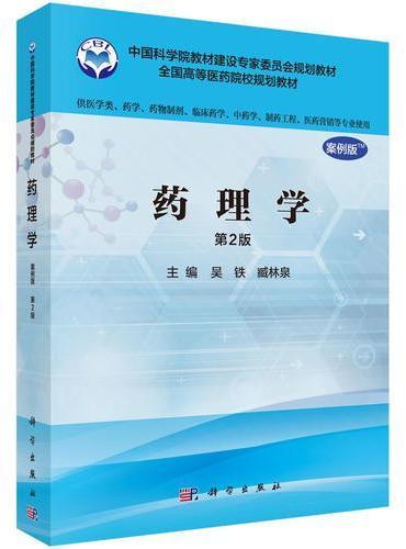 药理学(案例版,第2版)(供药学专业使用)