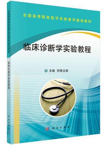 临床诊断学实验教程