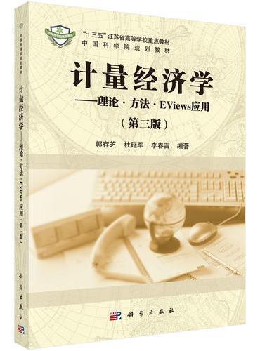 计量经济学——理论·方法·EViews应用(第三版)