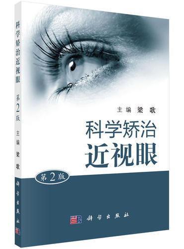 科学矫治近视眼(第2版)