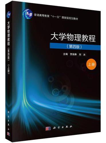 大学物理教程(第四版)(上册)