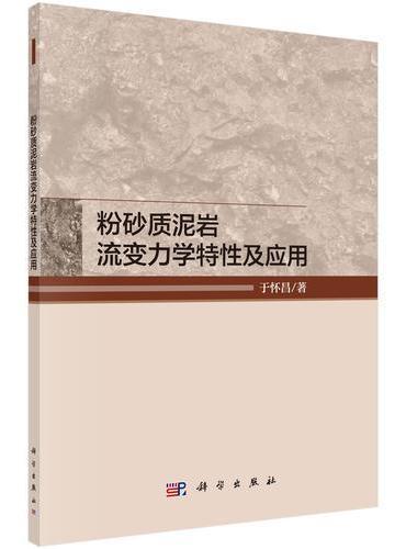 粉砂质泥岩流变力学特性及应用