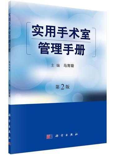 实用手术室管理手册