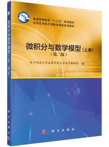 微积分与数学模型(第二版)(上册)